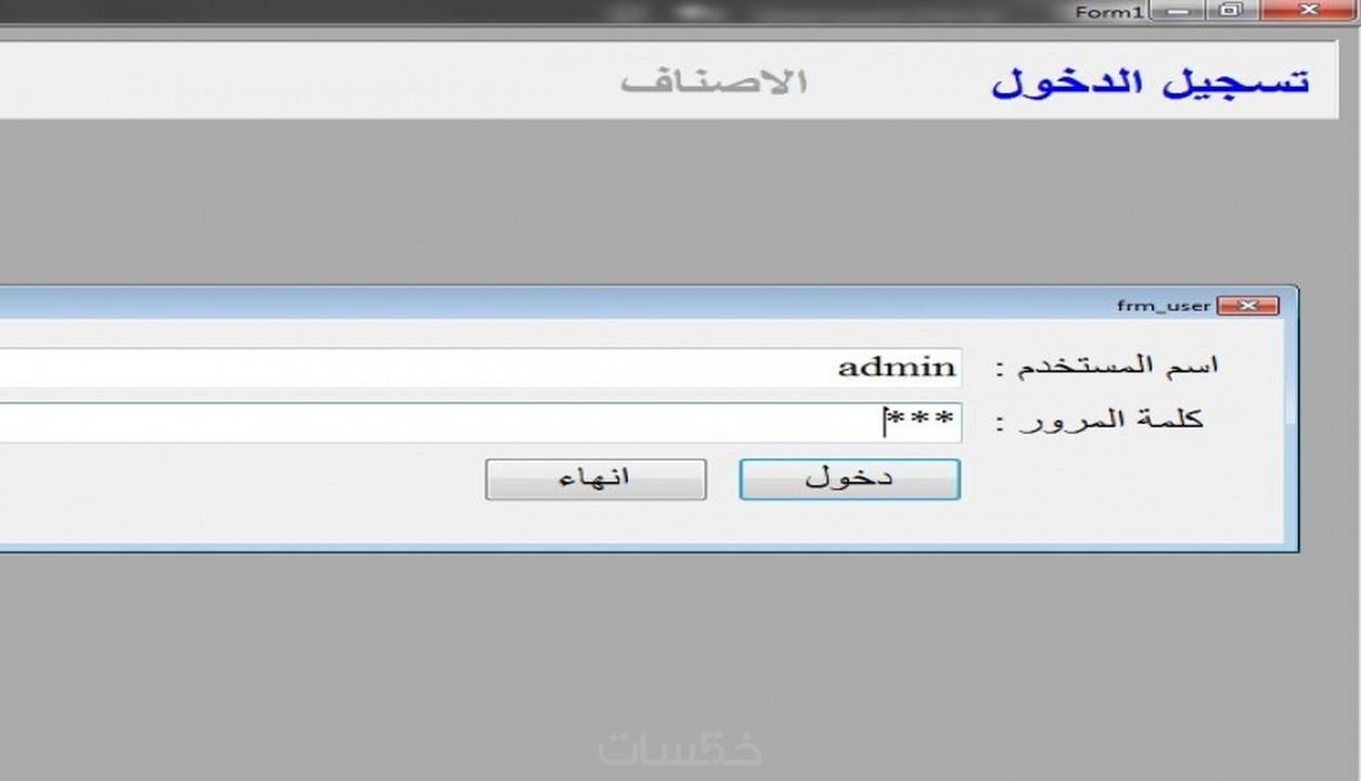 سورس كود برنامج مبيعات بلغة الفيجوال بيسك خمسات
