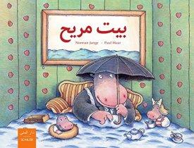 Eine gemütliche Wohnung  بيت مريح