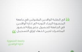 حضور المحاضرات في جامعة المنصورة لحين استكمال اوراق التسجيل