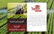 الزراعة والهندسة الزراعية