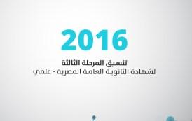 تنسيق المرحلة الثالثة للثانوية العامة المصرية علمي مع النسبة المئوية 2016