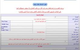 بدأ التقديم للالتحاق بالجامعات المصرية الحكومية للطلبة الوافدين ( المرحلة الثاني )