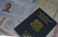 اجراءات تمديد وتجديد جواز السفر