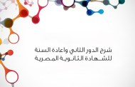 شرح اعادة السنة و الدور الثاني للشهادة الثانوية المصرية