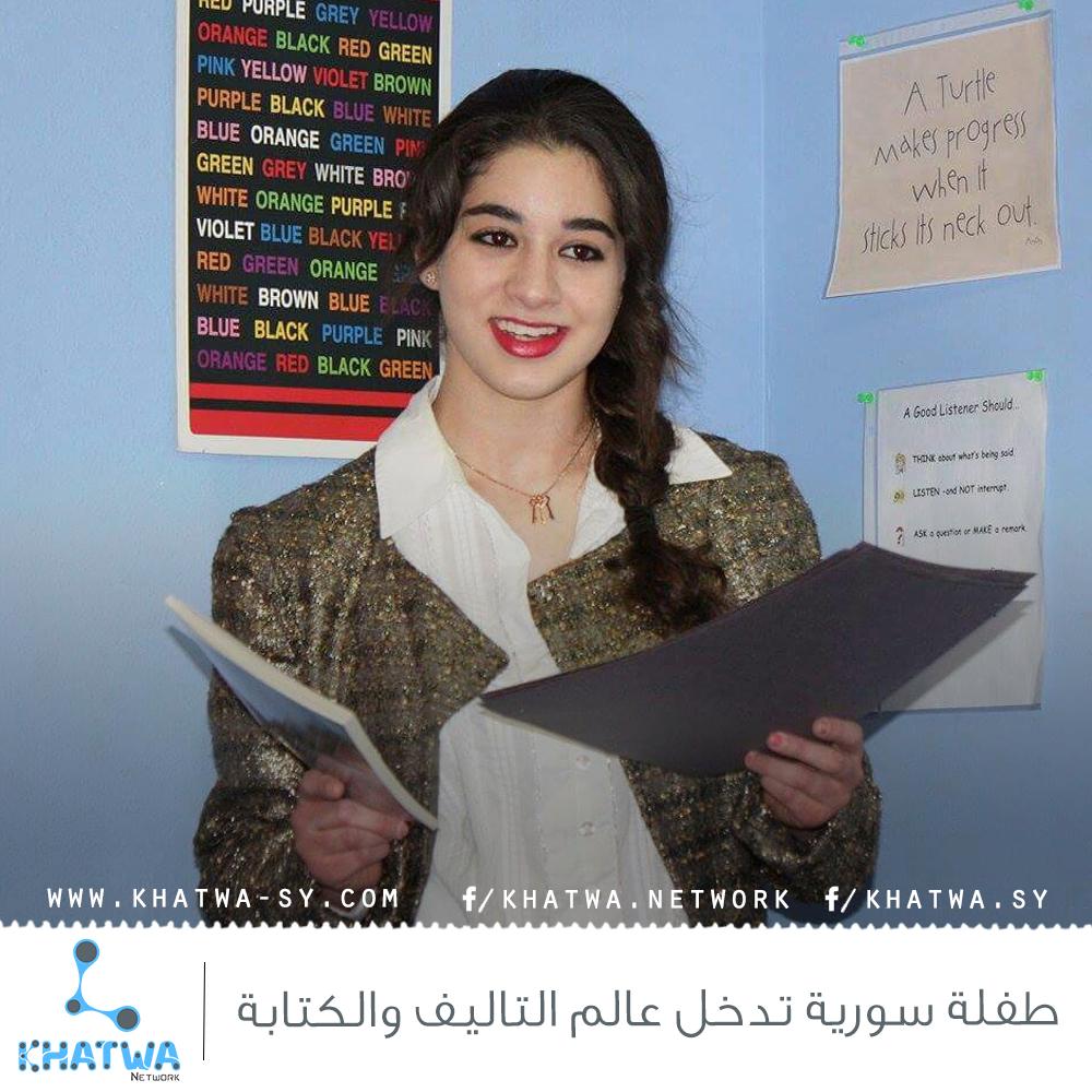 طفلة سورية تدخل عالم التاليف والكتابة