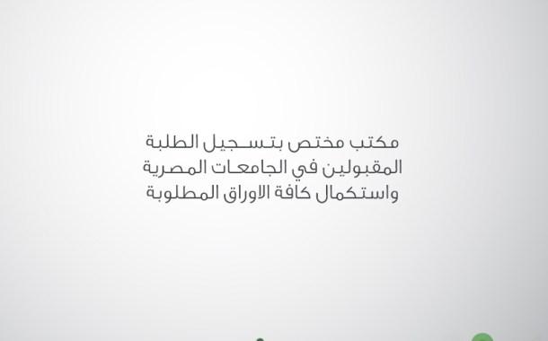 التسجيل بالجامعات المصرية للطلبة خارج مصر