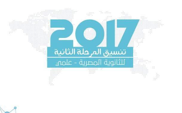 تنسيق المرحلة الثانية للثانوية العامة المصرية علمي مع النسبة المئوية 2017