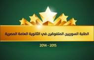 تكريم الطلبة السوريين المتفوقيين في الثانوية العامة المصرية