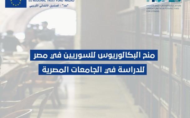 منح البكالوريوس للسوريين في مصر للدراسة في الجامعات المصرية