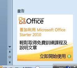 微軟推出免費的 Office Starter 2010 下載了~ (2/2)