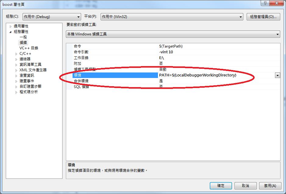 解決 VisualStudio 2012 偵錯時,找不到工作目錄下的 DLL 的問題 – Heresy's Space