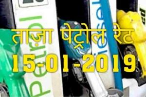 petrol-bhav-today-15-01-2019, petrol prices
