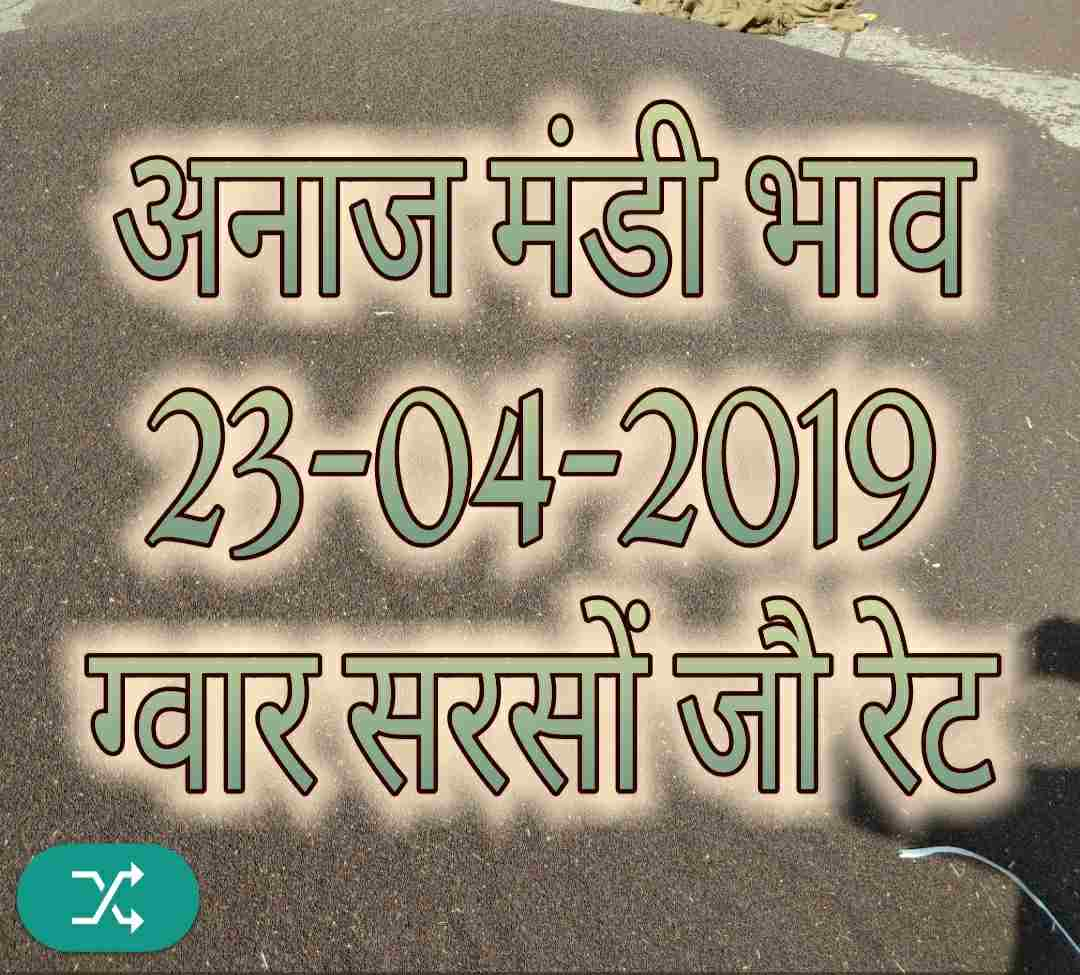 mandi bhav 23-04-2019 , gawar rates today