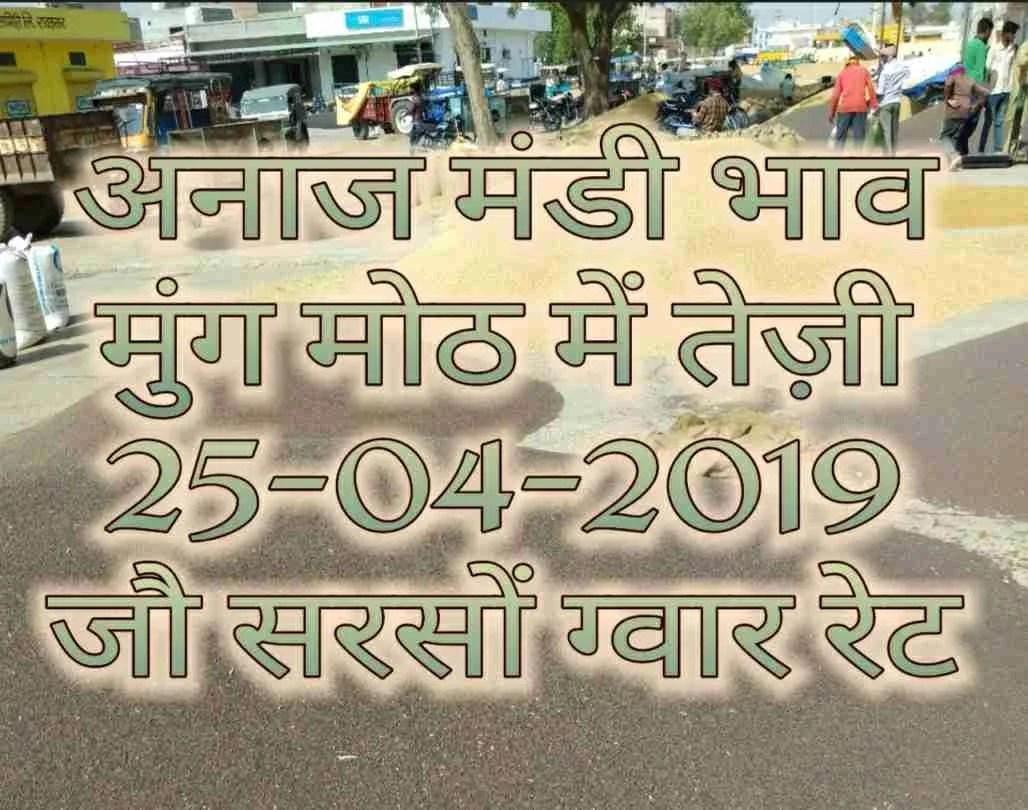 Mandi Bhav 25-04-2019 , Guar Sarso Rates