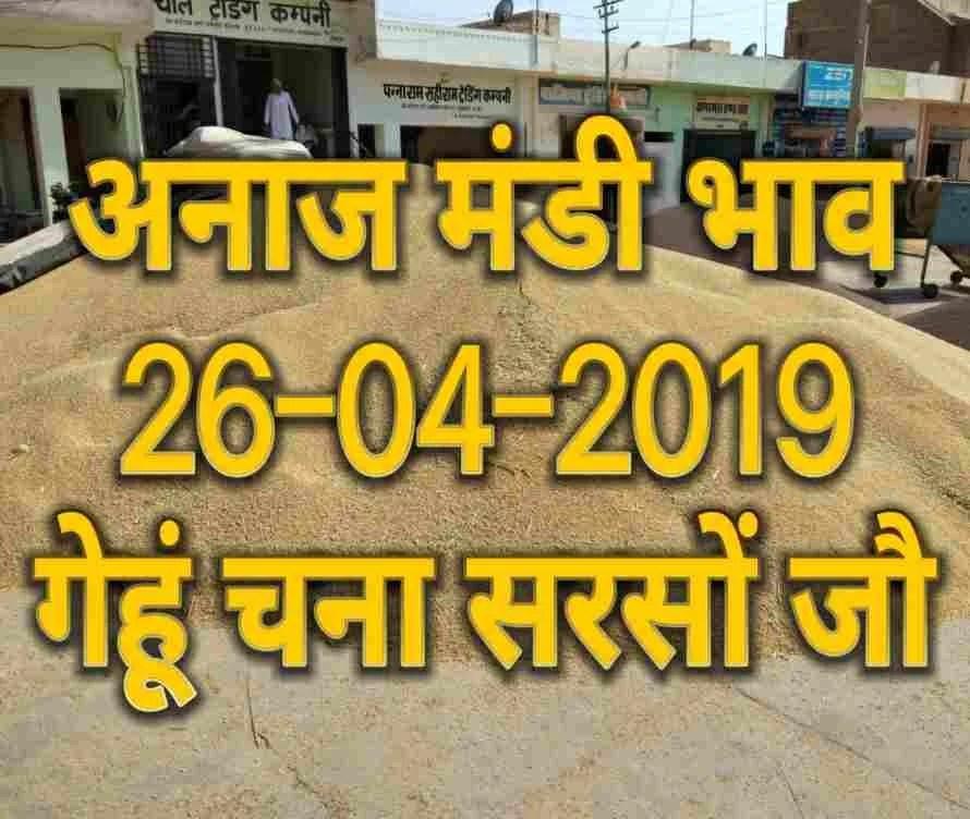 mandi bhav 26-04-2019
