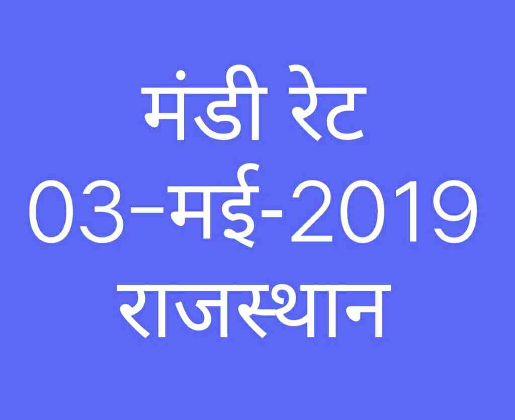 Mandi Rates 03-May-2019 , Aalu ka bhav