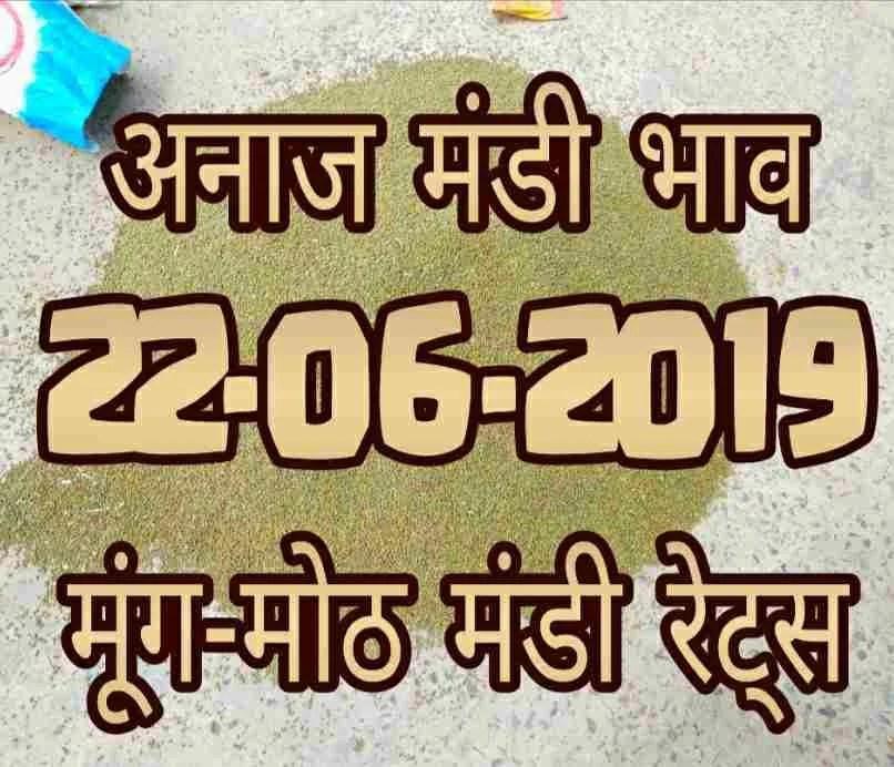 Mandi Bhav 22-06-2019