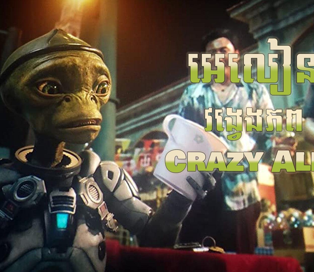 Crazy Alien អេលៀនវង្វេងភព (2019)
