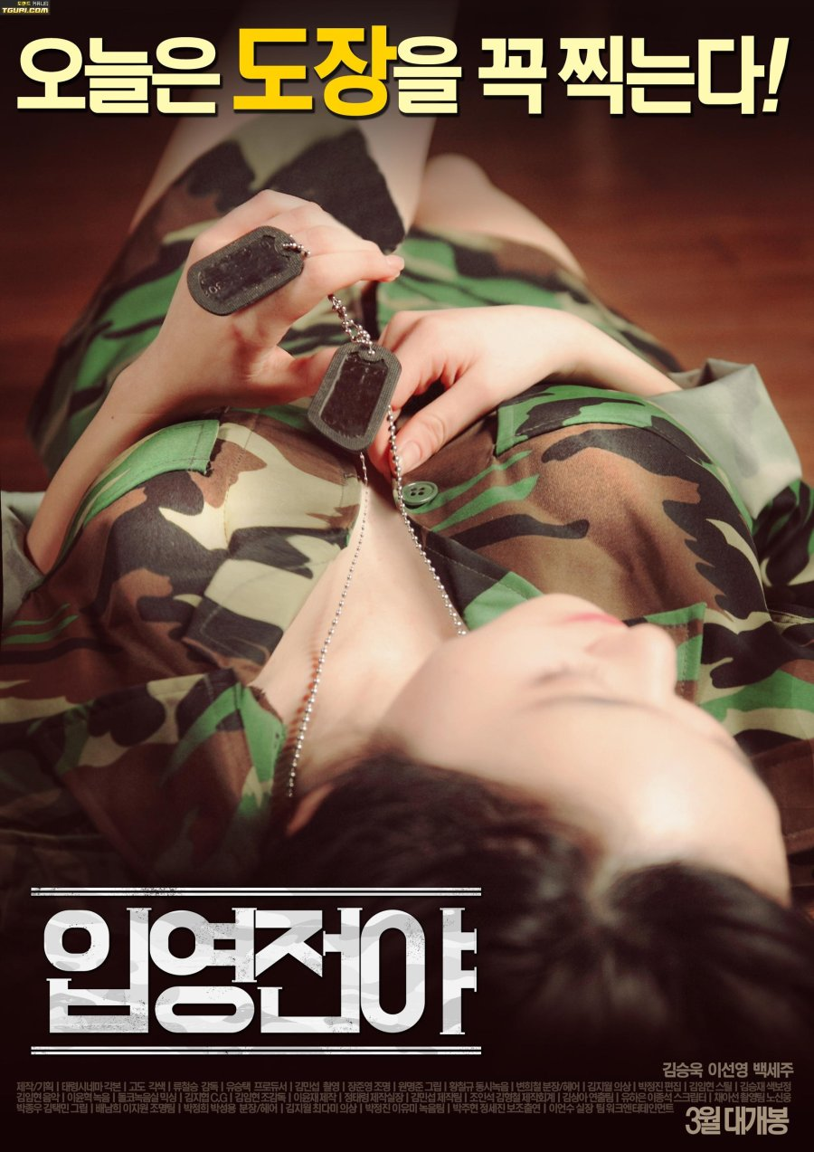 The Night Before Enlisting 입영전야 (2016)