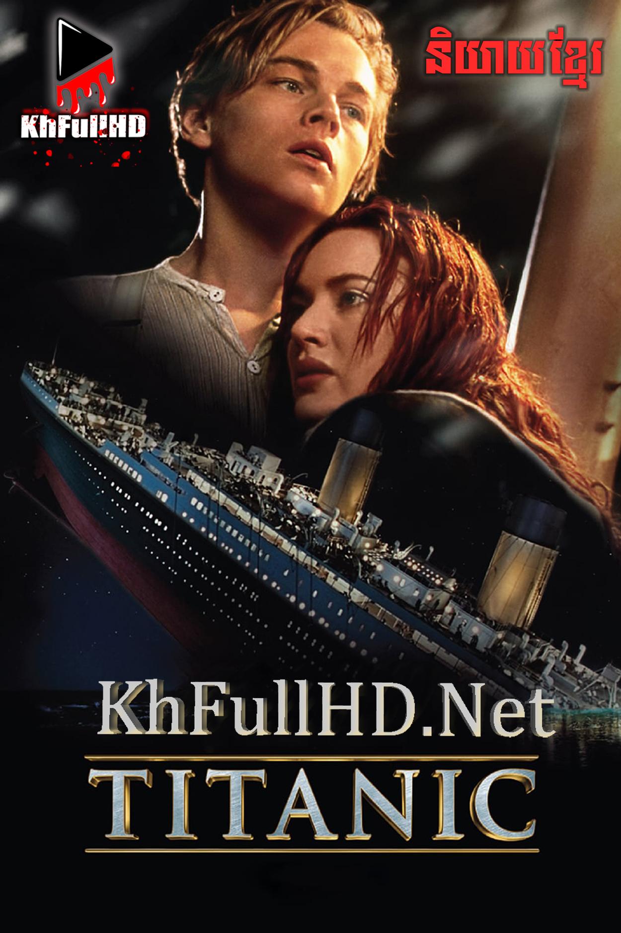 Titanic និយាយខ្មែរ (1997)