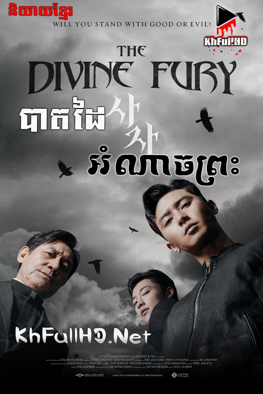The Divine Fury-បាតដៃអំណាចព្រះ (2019)