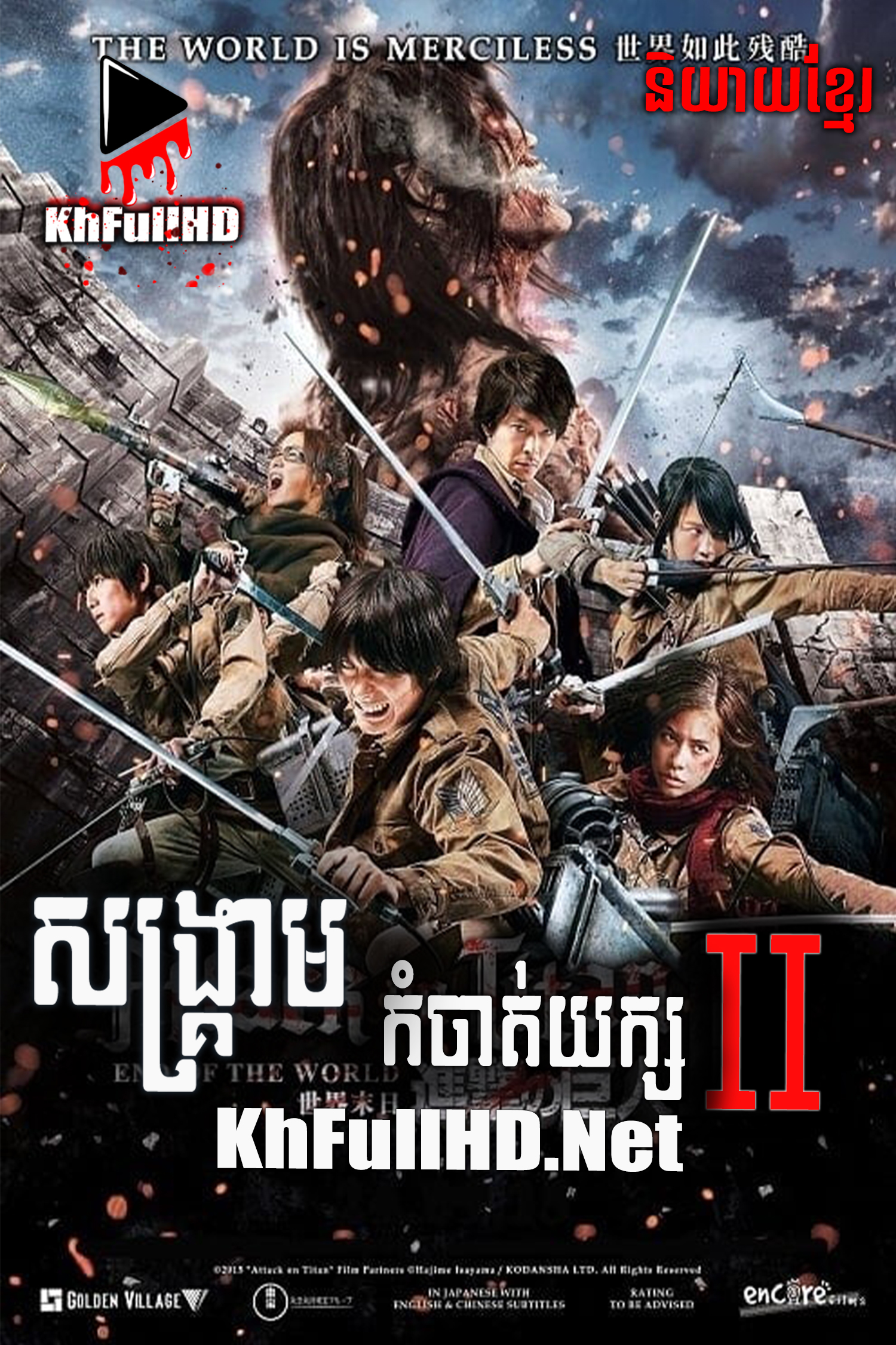 Attack on Titan II: End of the World​​​ (2015)