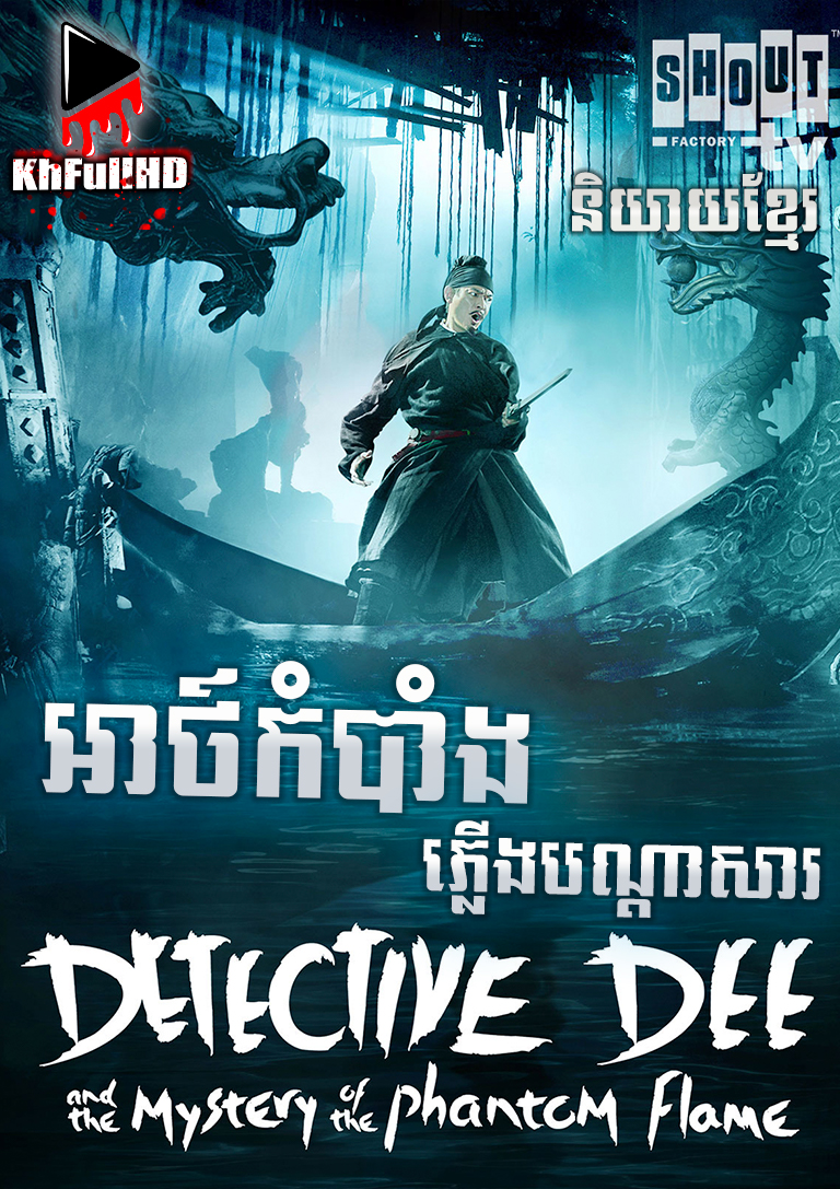 Detective Dee and the Mystery of the Phantom Flame​- Khmer Dubbed (2010)