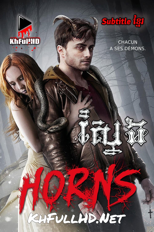 Horns-[Khmer Sub] (2013)
