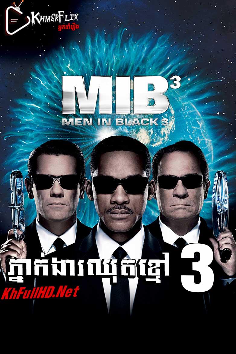 Men in Black 3 -KhmerDub (2012)