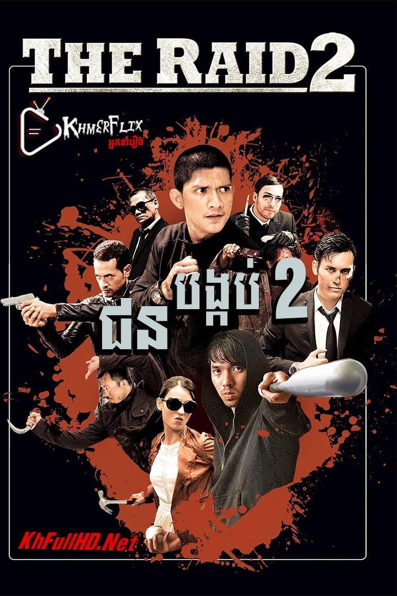 The Raid 2-KhmerSub (2014)