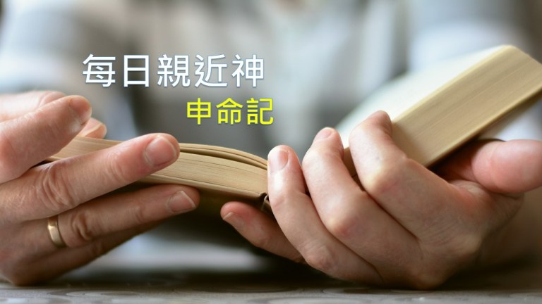 Read more about the article 每日親近神 07/25 申命記 第38天