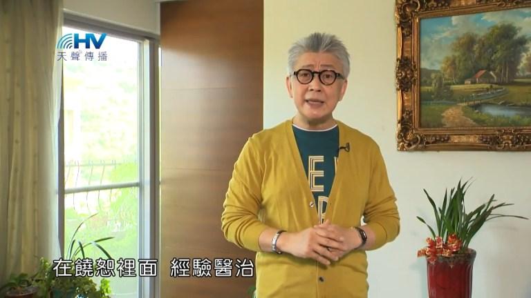 Read more about the article 20181011恩典365 – 說話的藝術 – 饒恕就得釋放 : 學會饒恕 得著釋放
