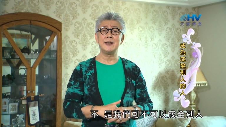 Read more about the article 20181018恩典365 – 說話的藝術 – 成全聖徒 : 成為成全別人的人