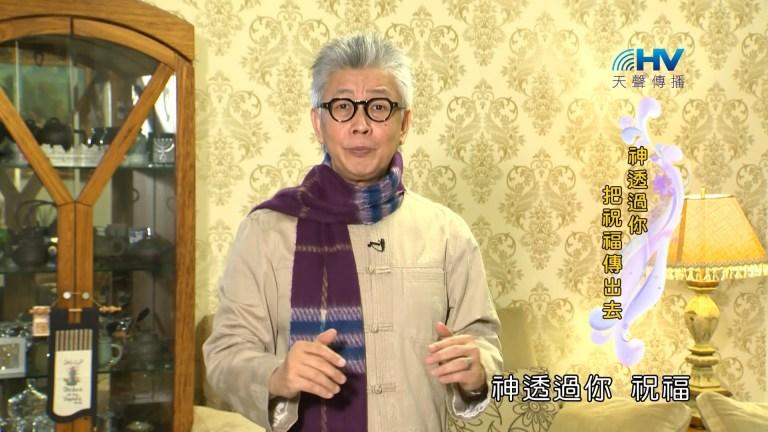 Read more about the article 20190212恩典365 – 新春 – 萬國得福 : 神透過你把祝福傳出去