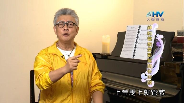 Read more about the article 20190417恩典365 – 士師 – 參孫 32.有恃無恐 : 神的管教是要幫助你回頭