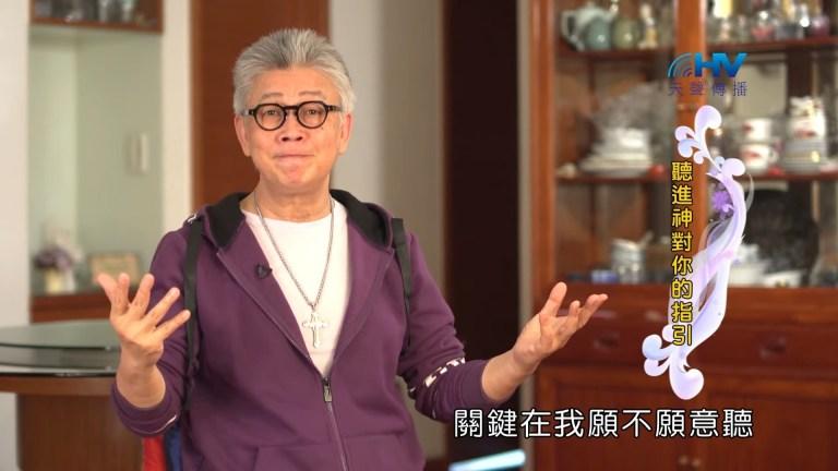 Read more about the article 20190522恩典365 – 列王 – 亞哈斯 17.神的恩慈 : 聽進神對你的指引