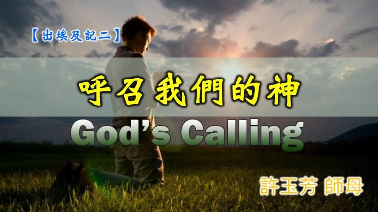 20191013高雄基督之家主日信息-出埃及記(二)-呼召我們的神
