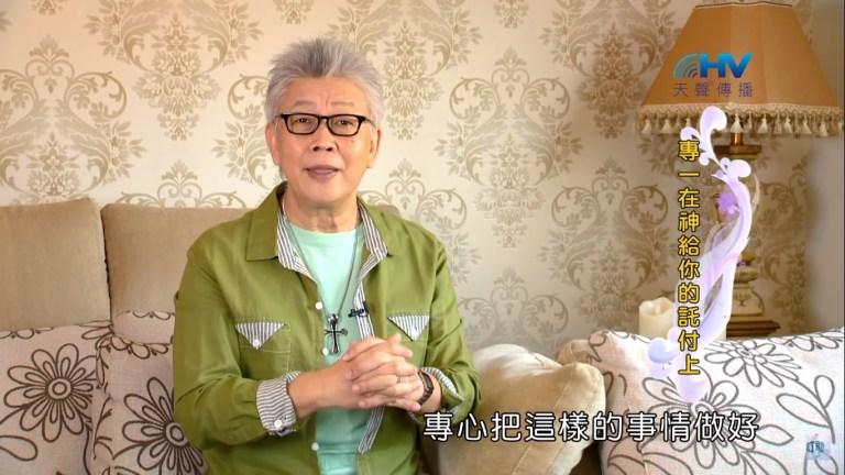 Read more about the article 20191116恩典365 – 尼希米 76.專注服事 : 專一在神給你的託付上