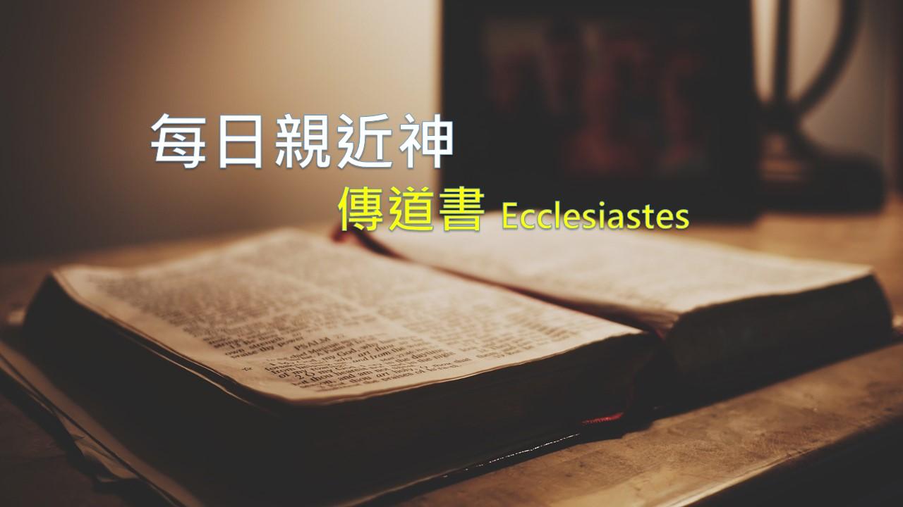 每日親近神 2020/05/01 傳道書 第21天