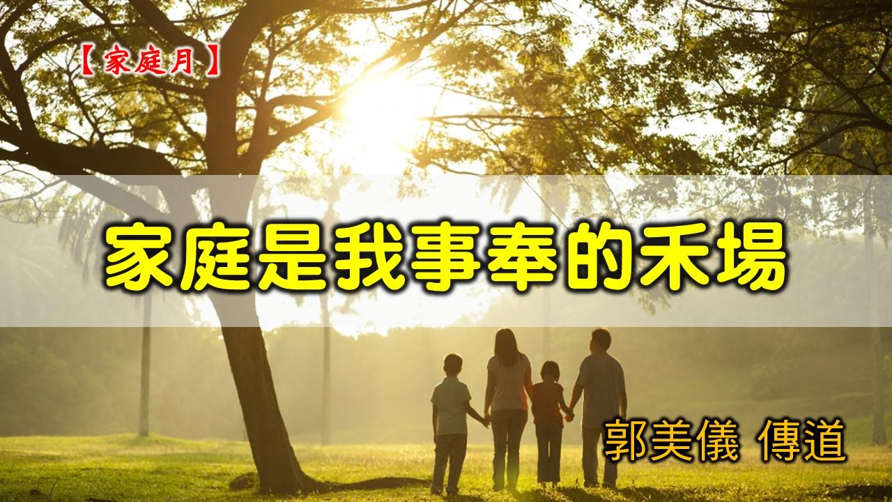 20200524高雄基督之家主日崇拜-家庭月-家庭是我事奉的禾場