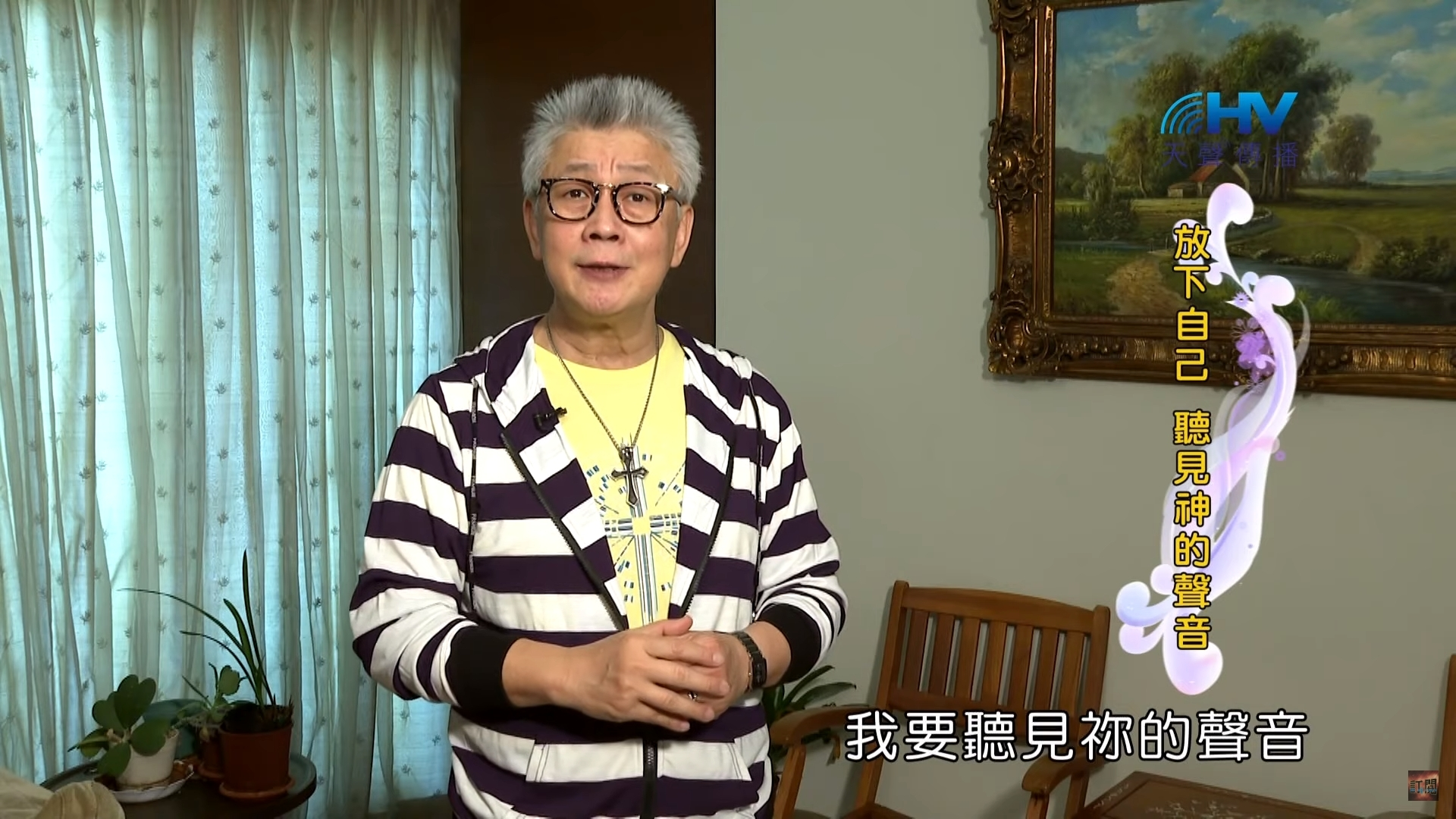You are currently viewing 20200618恩典365 – 亞伯拉罕 41.清楚的啟示 : 放下自己 聽見神的聲音