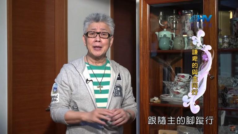Read more about the article 20200718恩典365 – 以撒 16.因福得禍 : 謙卑的與主同行