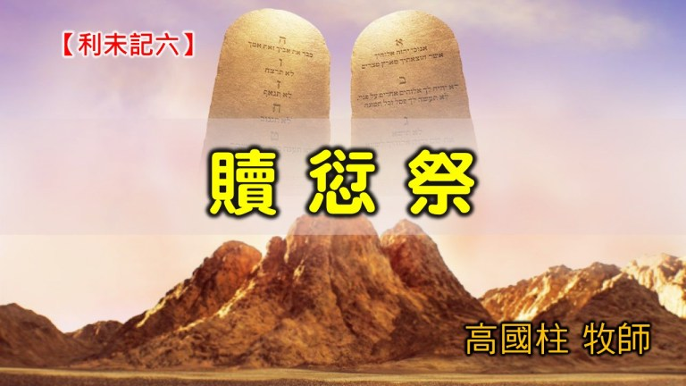 Read more about the article 20200802高雄基督之家主日崇拜-利未記(六)-贖愆祭