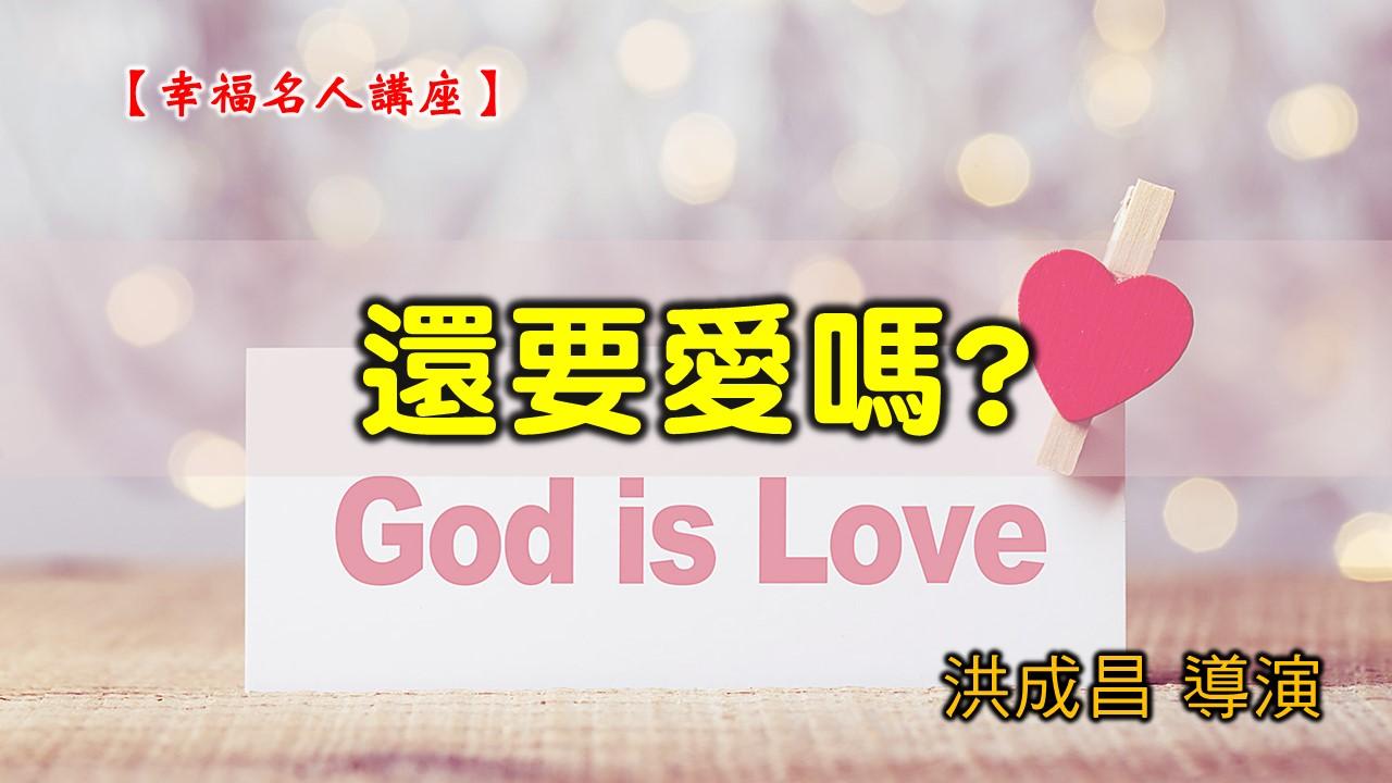 20200823高雄基督之家主日崇拜-幸福名人講座-還要愛嗎?