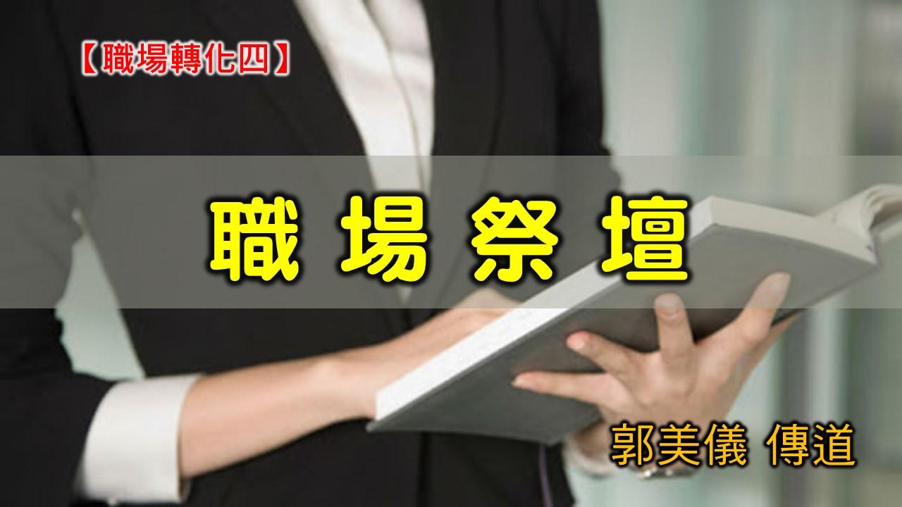 20200927高雄基督之家主日崇拜-職場轉化(四)職場祭壇