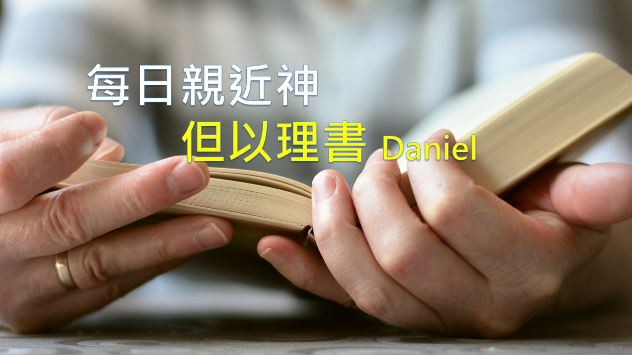 You are currently viewing 每日親近神 2021/01/11 但以理書 第18天