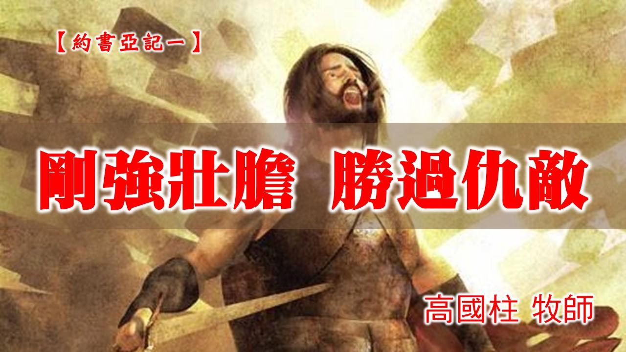 You are currently viewing 20210103高雄基督之家主日崇拜-約書亞記(一)-剛強壯膽 勝過仇敵