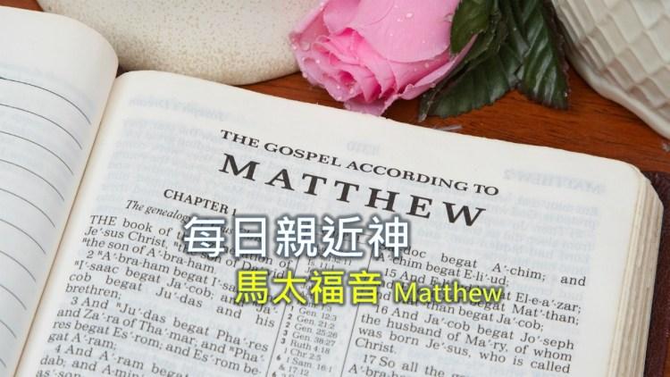 馬太福音 Matthew 每日親近神