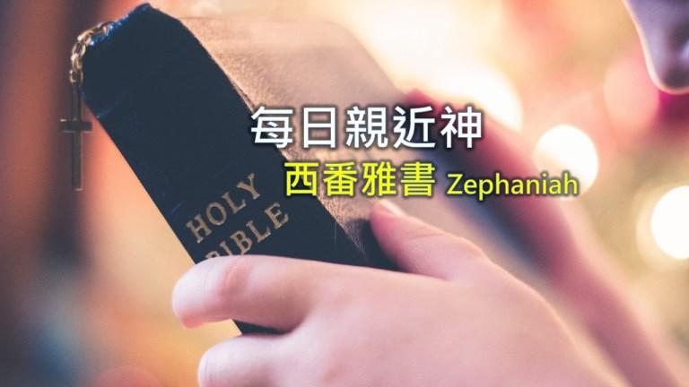 每日親近神 2021/03/08 西番雅書 第2天