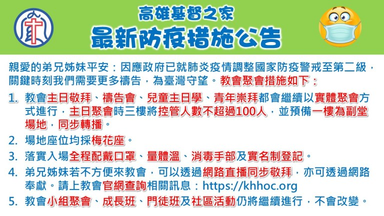 Read more about the article 2021/05/12高雄基督之家聚會及最新防疫說明